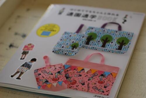はじめてでもちゃんと作れる 通園通学BOOK_d0091671_150625.jpg