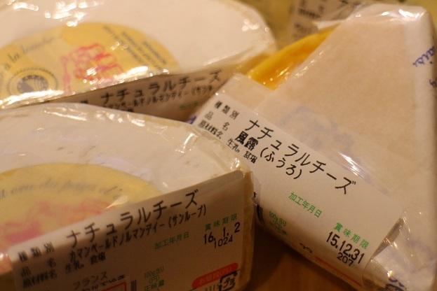 チーズ入荷しました!_b0016474_17155357.jpg