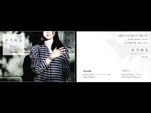 明日より大丸札幌店で展示会「かさねるvol.3」_a0152283_14455784.jpg