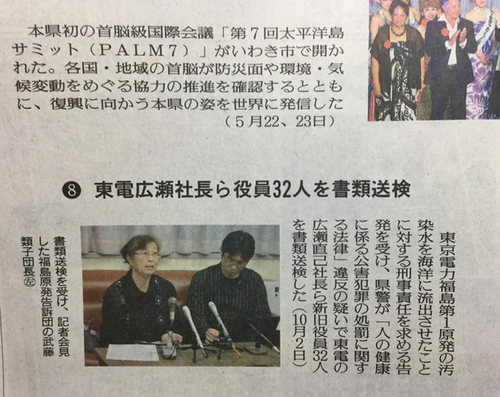県内10大ニュースに「東電社長らを書類送検」入る_e0068696_2324157.png