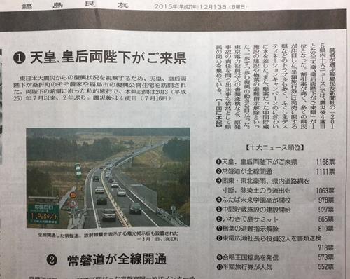 県内10大ニュースに「東電社長らを書類送検」入る_e0068696_23243825.png