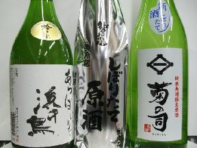 旬の日本酒、更に3種類入荷です!_f0055803_14351730.jpg