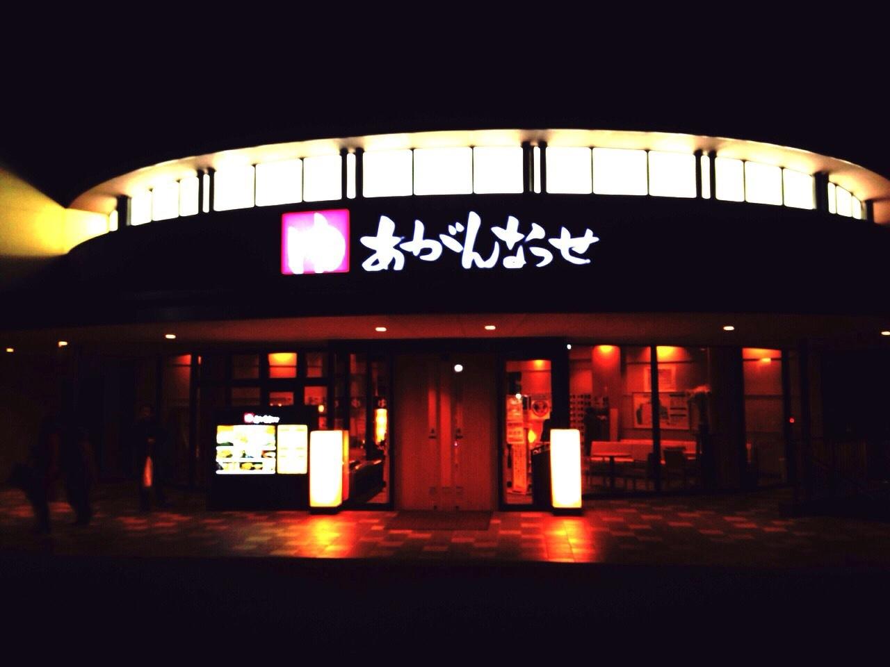 菊南温泉スパリゾート「あがんなっせ」_e0184224_15242371.jpg