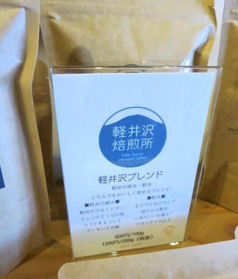 軽井沢焙煎所 Cafe\'Sucre\'  innocent coffee*NEW OPEN!_f0236260_19205758.jpg