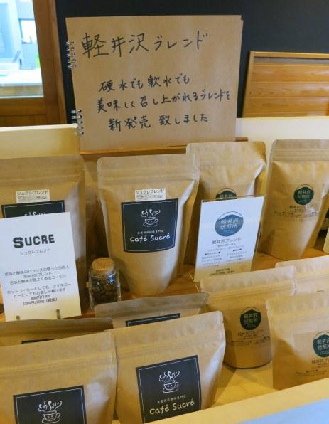 軽井沢焙煎所 Cafe\'Sucre\'  innocent coffee*NEW OPEN!_f0236260_19213829.jpg