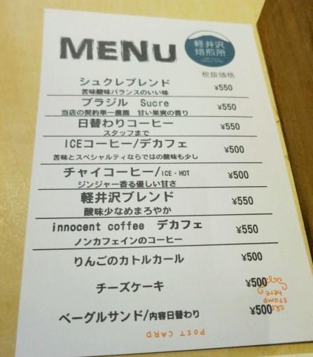 軽井沢焙煎所 Cafe\'Sucre\'  innocent coffee*NEW OPEN!_f0236260_1937658.jpg