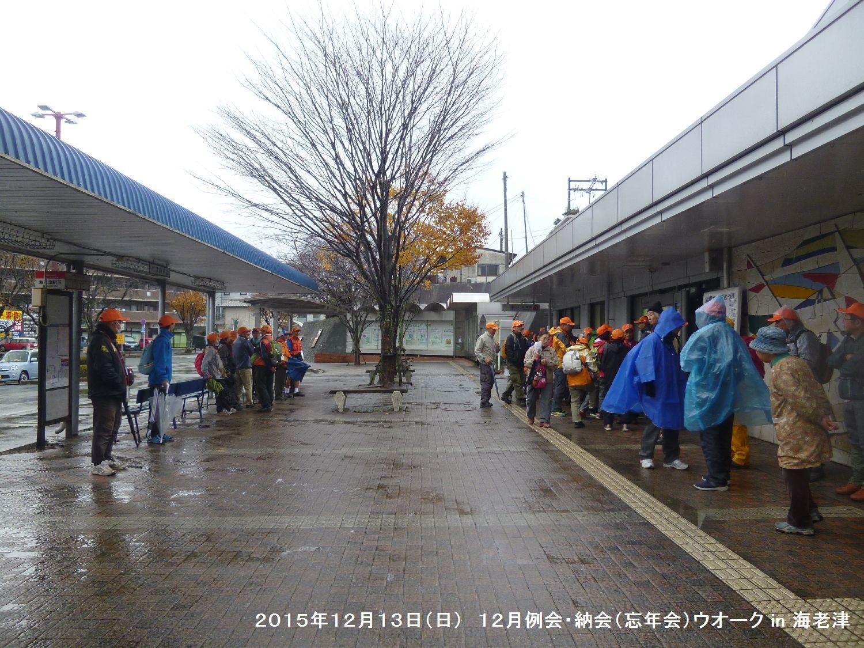 12月例会 納会(忘年会)ウオーク in 海老津_b0220064_024379.jpg