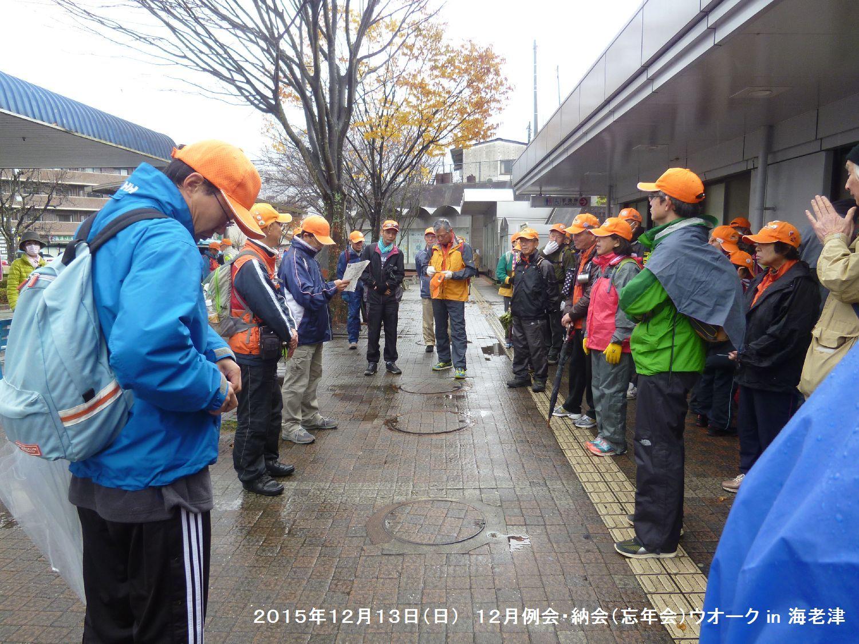 12月例会 納会(忘年会)ウオーク in 海老津_b0220064_14172470.jpg