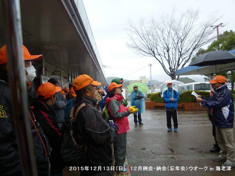 12月例会 納会(忘年会)ウオーク in 海老津_b0220064_14202055.jpg