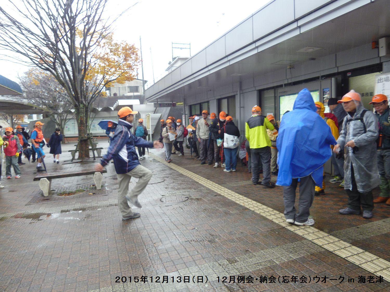 12月例会 納会(忘年会)ウオーク in 海老津_b0220064_14215437.jpg