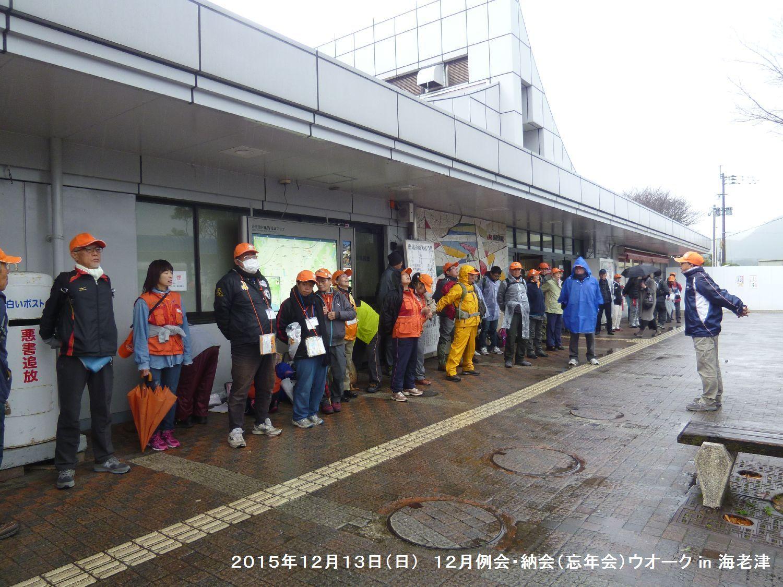 12月例会 納会(忘年会)ウオーク in 海老津_b0220064_14221183.jpg