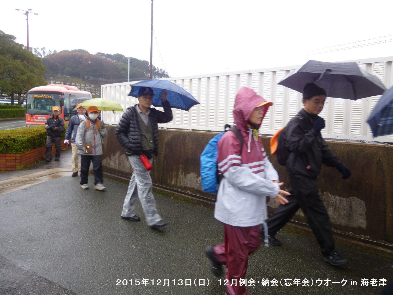12月例会 納会(忘年会)ウオーク in 海老津_b0220064_14264725.jpg