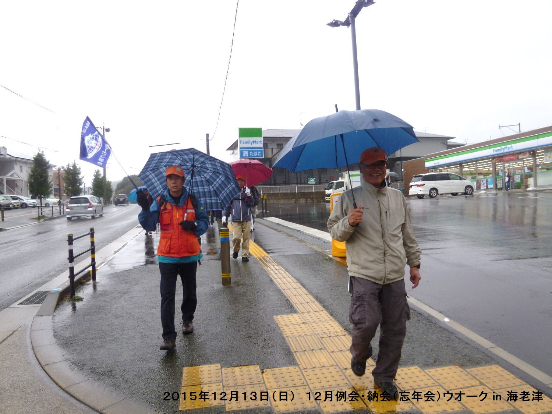 12月例会 納会(忘年会)ウオーク in 海老津_b0220064_14315720.jpg