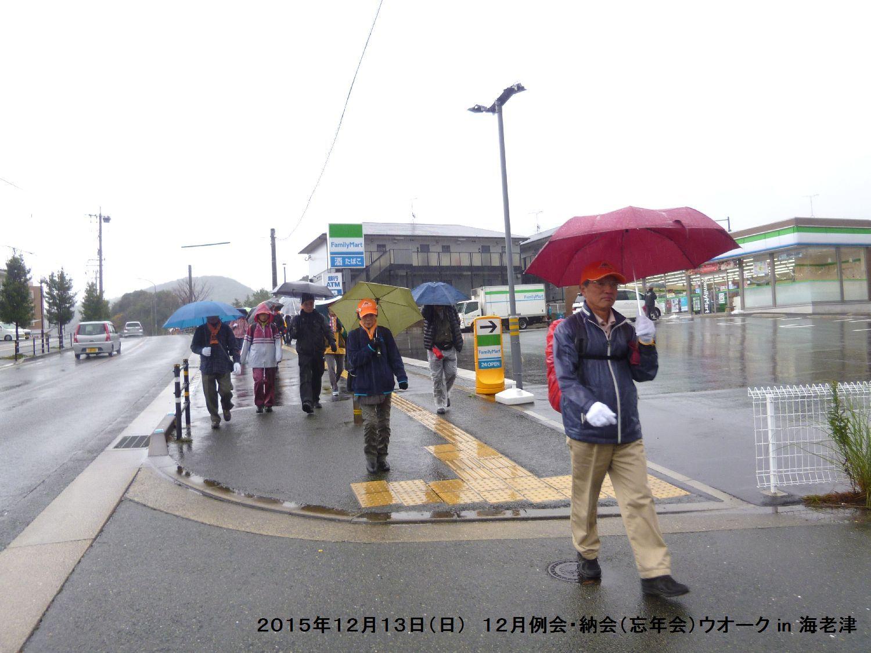 12月例会 納会(忘年会)ウオーク in 海老津_b0220064_14321565.jpg