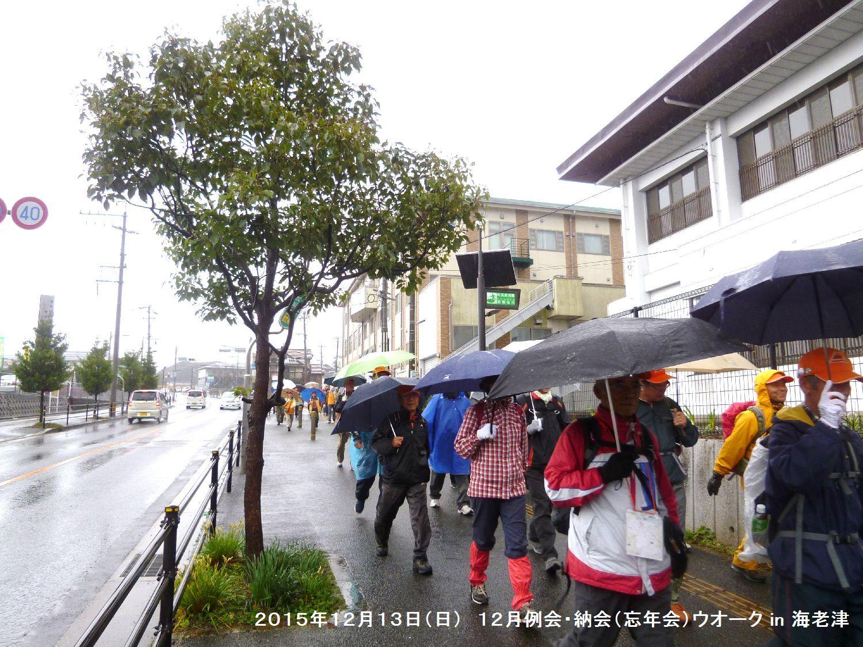 12月例会 納会(忘年会)ウオーク in 海老津_b0220064_14424827.jpg