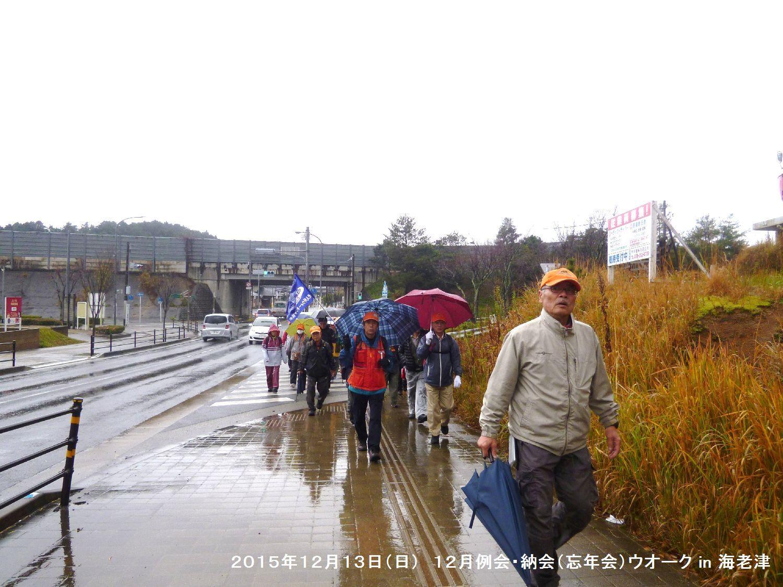 12月例会 納会(忘年会)ウオーク in 海老津_b0220064_14453430.jpg