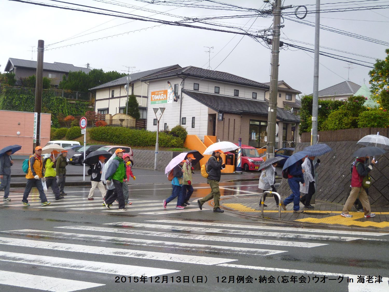 12月例会 納会(忘年会)ウオーク in 海老津_b0220064_14522338.jpg