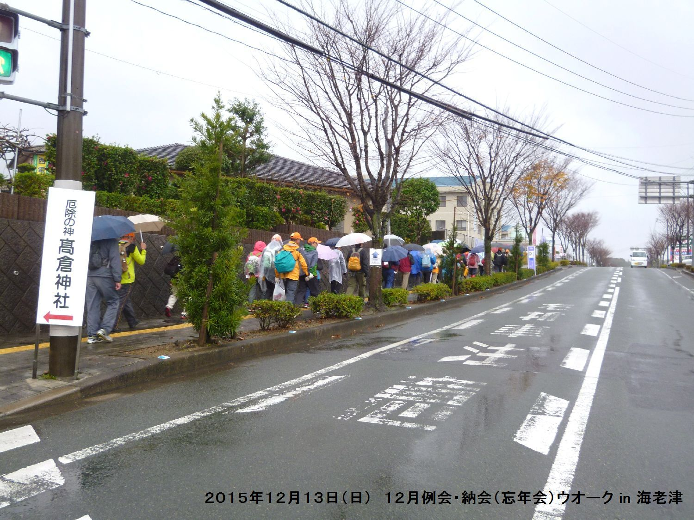 12月例会 納会(忘年会)ウオーク in 海老津_b0220064_14524370.jpg