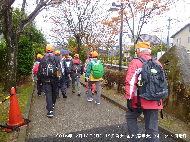 12月例会 納会(忘年会)ウオーク in 海老津_b0220064_14583572.jpg