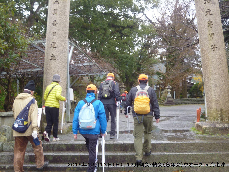 12月例会 納会(忘年会)ウオーク in 海老津_b0220064_150314.jpg