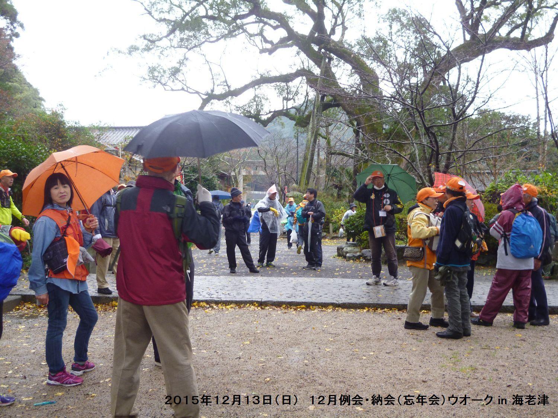 12月例会 納会(忘年会)ウオーク in 海老津_b0220064_1510274.jpg
