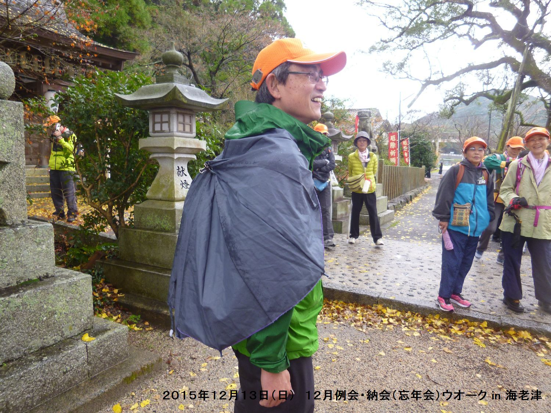 12月例会 納会(忘年会)ウオーク in 海老津_b0220064_15201528.jpg