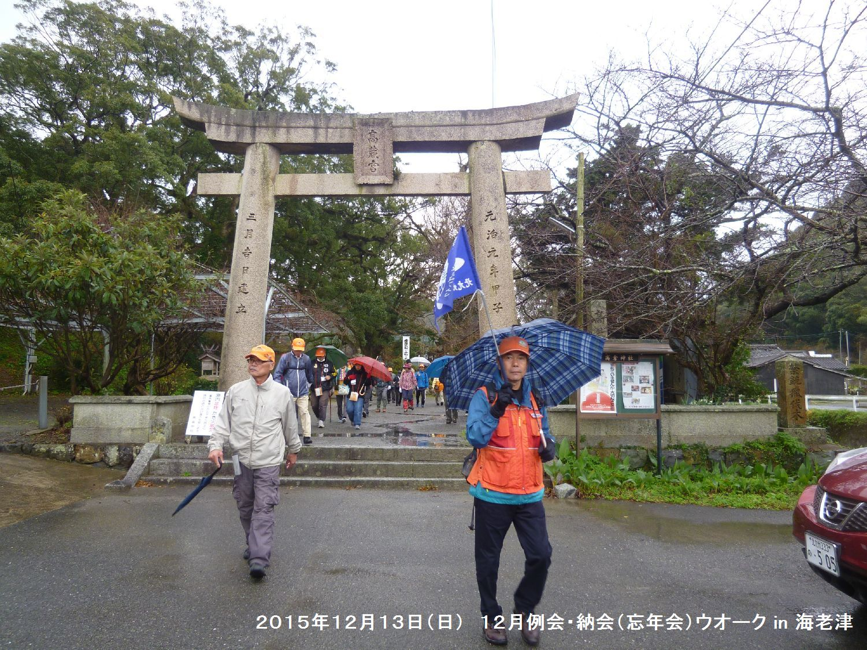 12月例会 納会(忘年会)ウオーク in 海老津_b0220064_15271648.jpg