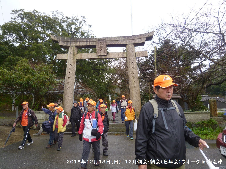 12月例会 納会(忘年会)ウオーク in 海老津_b0220064_1527402.jpg