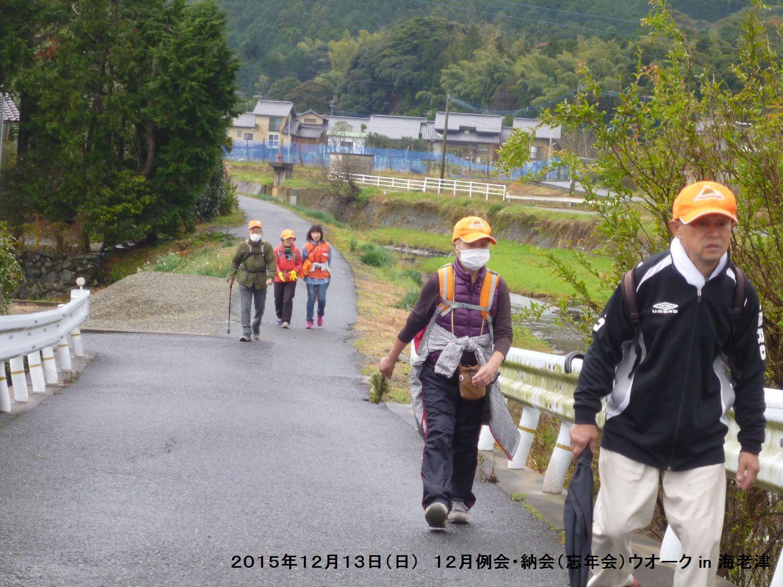 12月例会 納会(忘年会)ウオーク in 海老津_b0220064_16481259.jpg