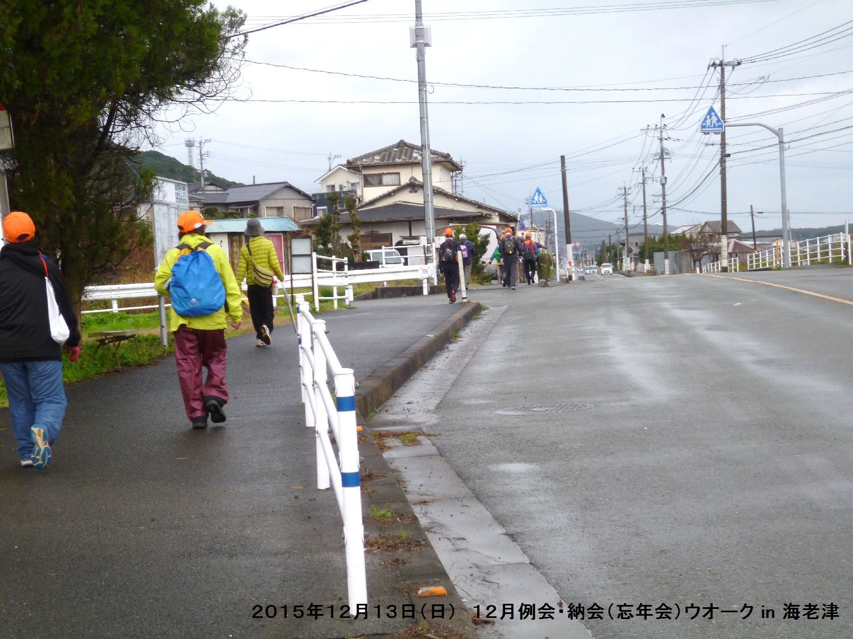 12月例会 納会(忘年会)ウオーク in 海老津_b0220064_16505267.jpg