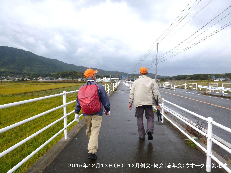 12月例会 納会(忘年会)ウオーク in 海老津_b0220064_1658283.jpg