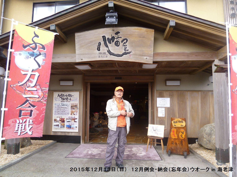 12月例会 納会(忘年会)ウオーク in 海老津_b0220064_1715173.jpg