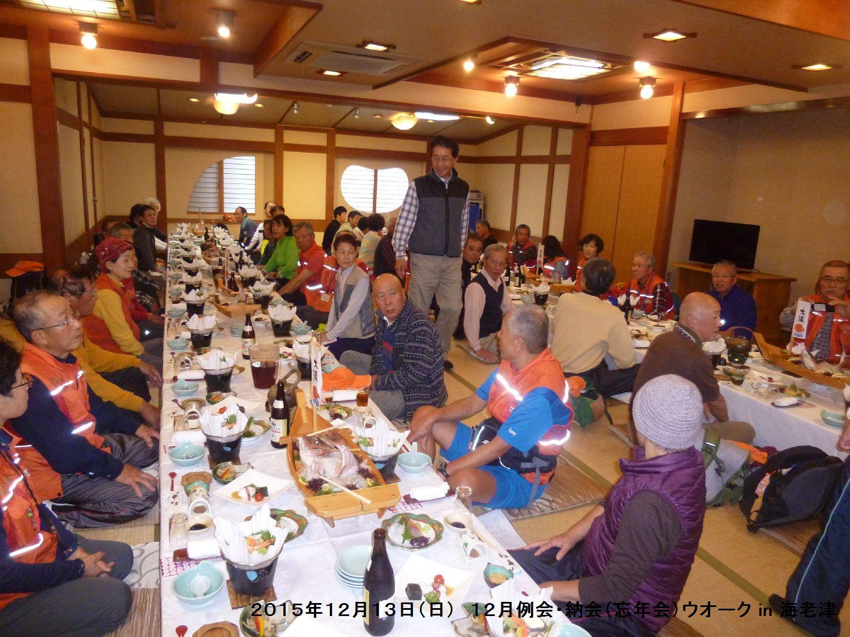 12月例会 納会(忘年会)ウオーク in 海老津_b0220064_1715499.jpg