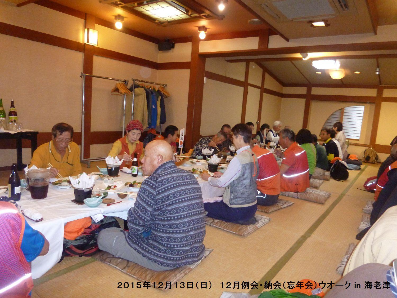 12月例会 納会(忘年会)ウオーク in 海老津_b0220064_17162375.jpg