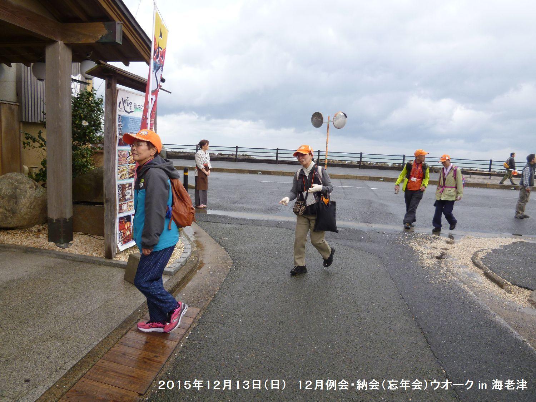 12月例会 納会(忘年会)ウオーク in 海老津_b0220064_1721552.jpg