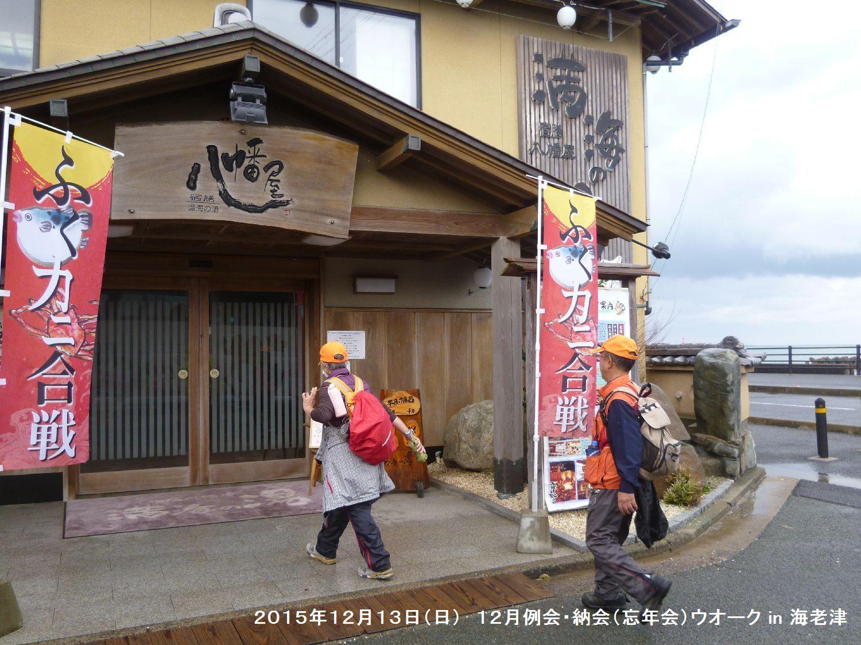 12月例会 納会(忘年会)ウオーク in 海老津_b0220064_175362.jpg