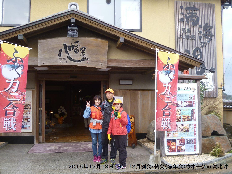 12月例会 納会(忘年会)ウオーク in 海老津_b0220064_1761329.jpg