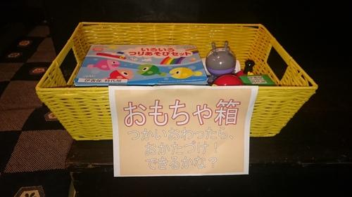 お子様用おもちゃを設置致しました。_e0160569_1739138.jpg