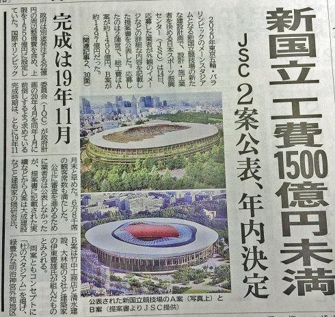 新国立競技場/やり直しコンペ案(設計施工)_c0189970_09114261.jpg