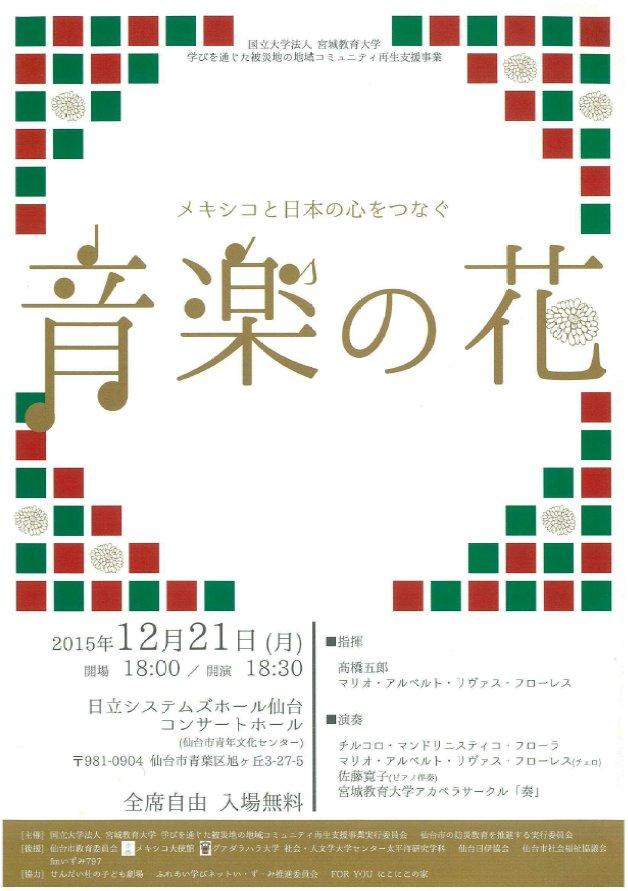 メキシコと日本の心をつなぐ「音楽の花」_d0029276_21394317.jpg