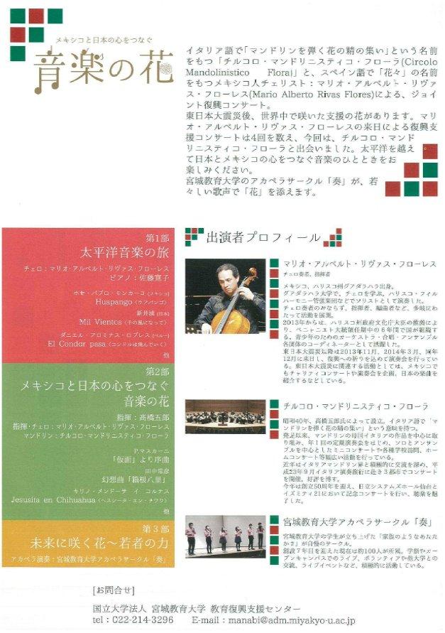メキシコと日本の心をつなぐ「音楽の花」_d0029276_21401728.jpg