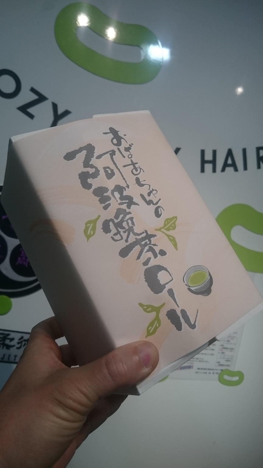 晩茶_f0172281_6435167.jpg