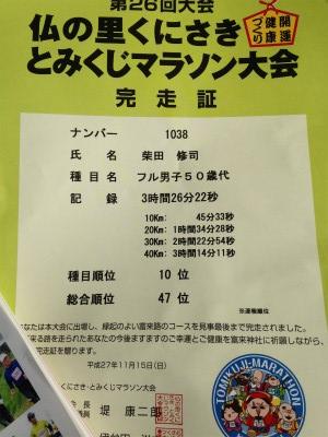 国東とみくじマラソン_f0220089_19161298.jpg