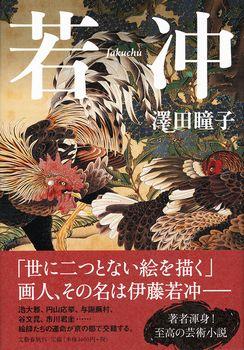 澤田瞳子著「若冲」を読んで_b0044404_1932544.jpg