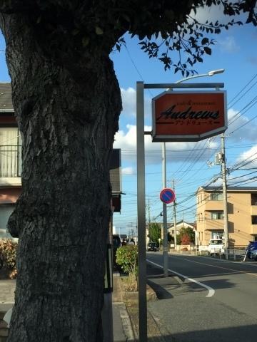 cafe & restaurant  Andrews_e0115904_17560903.jpg