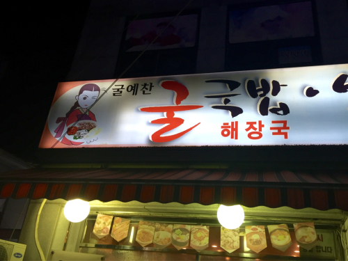 15年11月ソウル 9★初ホログラムと絶品の牡蠣ビビンバ_d0285416_19502157.jpg