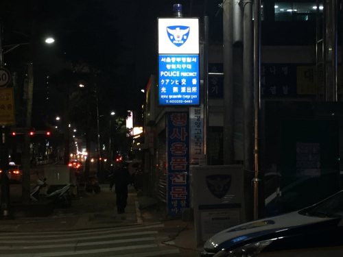 15年11月ソウル 9★初ホログラムと絶品の牡蠣ビビンバ_d0285416_19511150.jpg