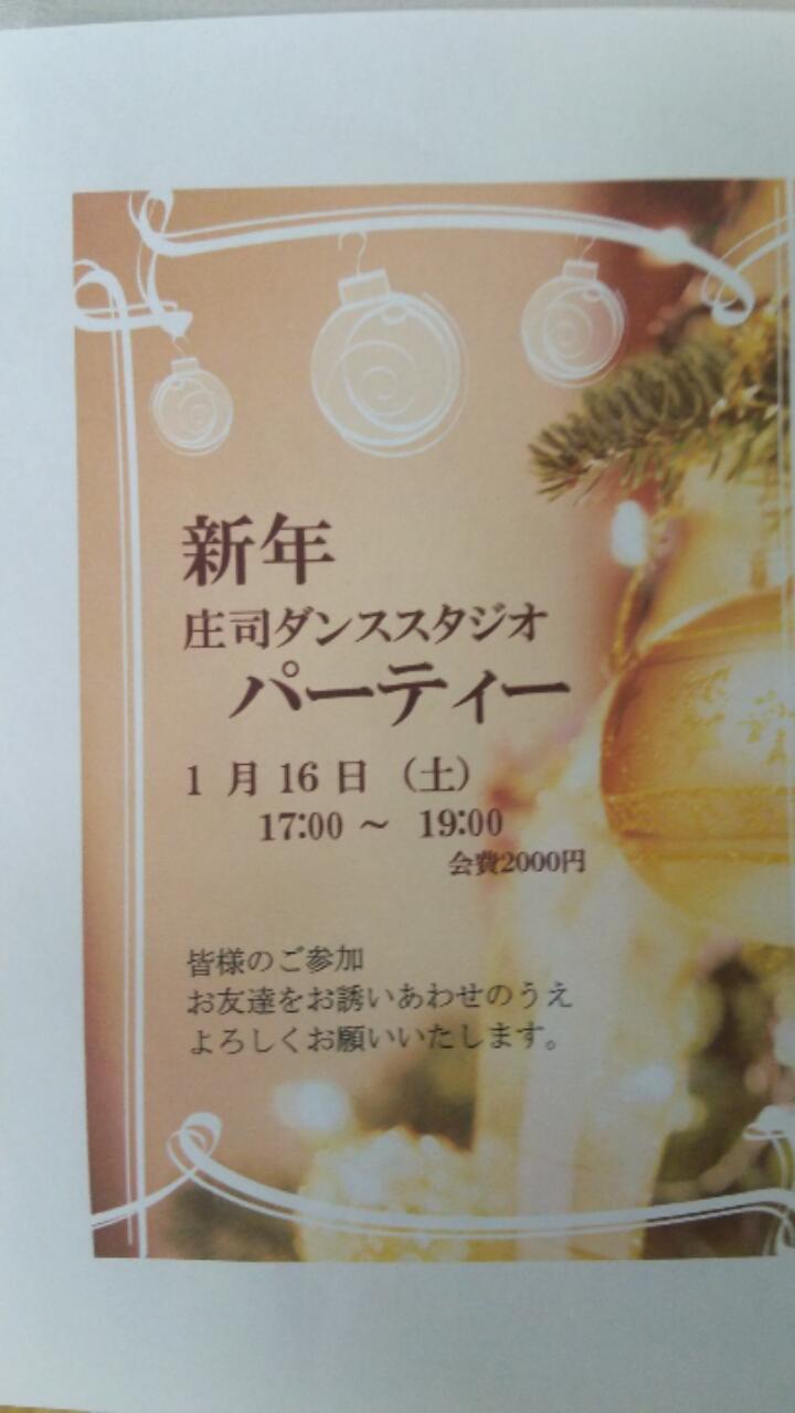 あけましてメリー新年会!?_f0331129_20045501.jpg