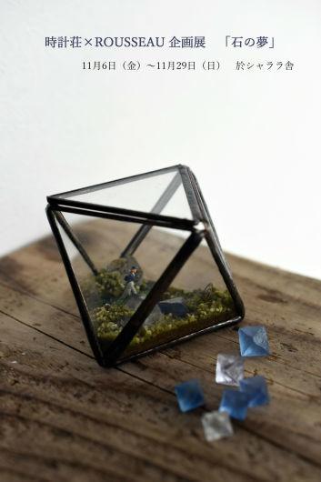 時計荘xROUSSEAU企画展「石の夢」ご報告と御礼_f0280238_22051943.jpg
