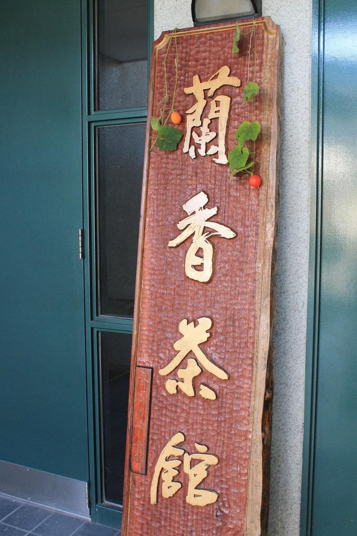 蘭香茶館の季節、_f0070743_10535376.jpg